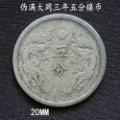 偽滿大同三年五分鎳幣20MM(zc22299787)_7788收藏__收藏熱線