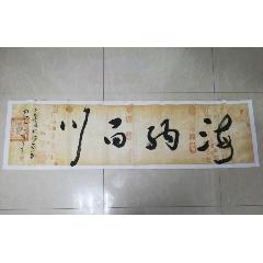 薛偉東四字書法觀海聽濤(zc22299873)_7788收藏__收藏熱線