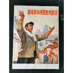 高唱革命戰歌勝利前進(au22299905)_7788收藏__收藏熱線