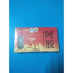 【山東東阿,阿膠,一盒】(au22299913)_7788收藏__收藏熱線