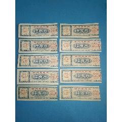 贵州省布票1969.1-1969.12陸市尺十枚/剪副券尺
