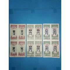 贵州省布票1981年壹市寸壹市尺伍市尺四方连