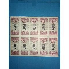 贵州省布票1981年壹市寸十枚小版