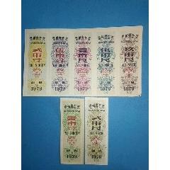 贵州省布票1979年七枚一套