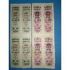 贵州省布票1979年壹市寸壹市尺四方连