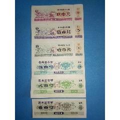 贵州省布票1978年六枚