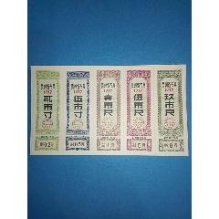 贵州省布票1977年五联票