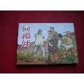 《何細妹》,50開程十發繪,人美2013.6一版一印10品,7138號,連環畫