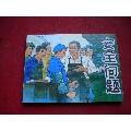 《安全問題》,50開李世南繪,人美2010.7一版一印10品,7139號,連環畫