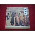 《西廂記》彩色年畫連環畫,48開戴敦邦繪,天津2006.6出版10品,7142號