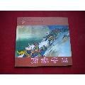 《萬水千山》彩色年畫連環畫,48開汪觀青繪,河南2006.6出版10品,7145