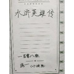 水滸英雄傳(統一小浣熊)108張成套(au22303982)_7788收藏__收藏熱線