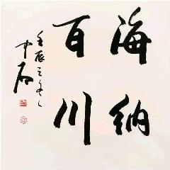 歐陽中石四尺斗方【海納百川】(zc22306990)_7788收藏__收藏熱線