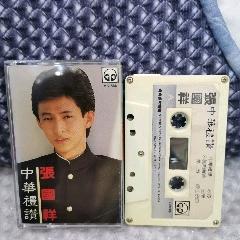 稀有孤品新馬版張國祥中華禮贊磁帶,正常播放,成色一般(au22307828)_7788收藏__收藏熱線