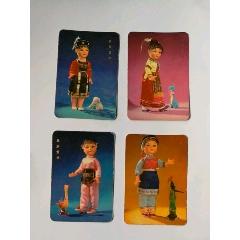 1975年【民族娃娃】年歷片一套4枚(au22307795)_7788收藏__收藏熱線