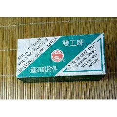 雙工牌縫紉機商標盒(au22333220)_7788舊貨商城__七七八八商品交易平臺(7788.com)