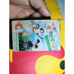 磁帶吻別老鼠愛大米(au22361114)_7788舊貨商城__七七八八商品交易平臺(www.799868.live)