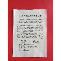 雙樂牌高級康舒被說明書(au22373509)_7788收藏__收藏熱線