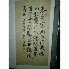 青島著名書法家杜松琴書法(au22373246)_7788收藏__收藏熱線