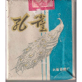 實物煙------太原廠出孔雀(au22373240)_7788收藏__收藏熱線