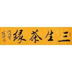 范曾四尺墨寶【三生茶緣】(zc22373449)_7788收藏__收藏熱線