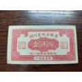 55年四川省地方糧票(au22373477)_7788收藏__收藏熱線