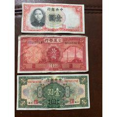 民國十元紙幣一套(au22373503)_7788收藏__收藏熱線