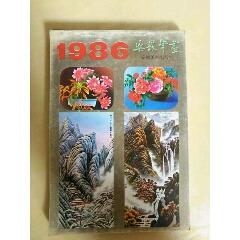 1986安微年畫(au22373500)_7788收藏__收藏熱線