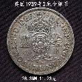 英國1939年2先令銀幣28.3MM11.21克(zc22375475)_7788收藏__收藏熱線