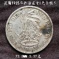 英國1935年1先令銀幣23.5MM5.57克(zc22375476)_7788收藏__收藏熱線