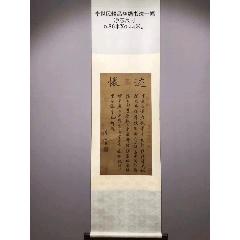 唐太宗李世民精品絲絹書法一幅。(zc22375618)_7788收藏__收藏熱線