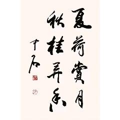 歐陽中石手繪字畫收藏(zc22375673)_7788收藏__收藏熱線