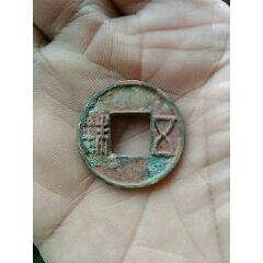 五銖(au22375814)_7788收藏__收藏熱線
