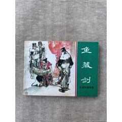 魚藏劍(au22375827)_7788收藏__收藏熱線