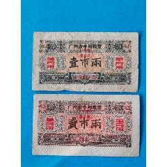廣州市專用糧票1963年壹市兩貳市兩單月用(au22375826)_7788收藏__收藏熱線
