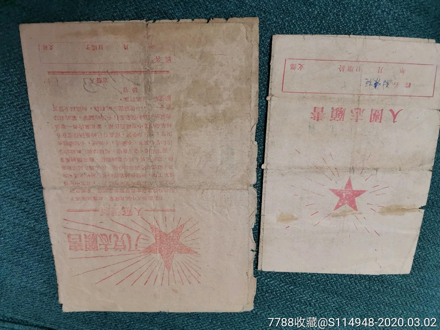 膠東解放區南海區入黨和入團志愿書(au22398616)_7788收藏__收藏熱線