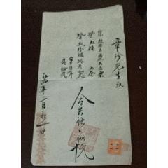 貼加蓋(廣東臺赤)..(au22408406)_7788收藏__收藏熱線