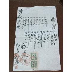 貼2枚加蓋(廣東臺..(au22408419)_7788收藏__收藏熱線