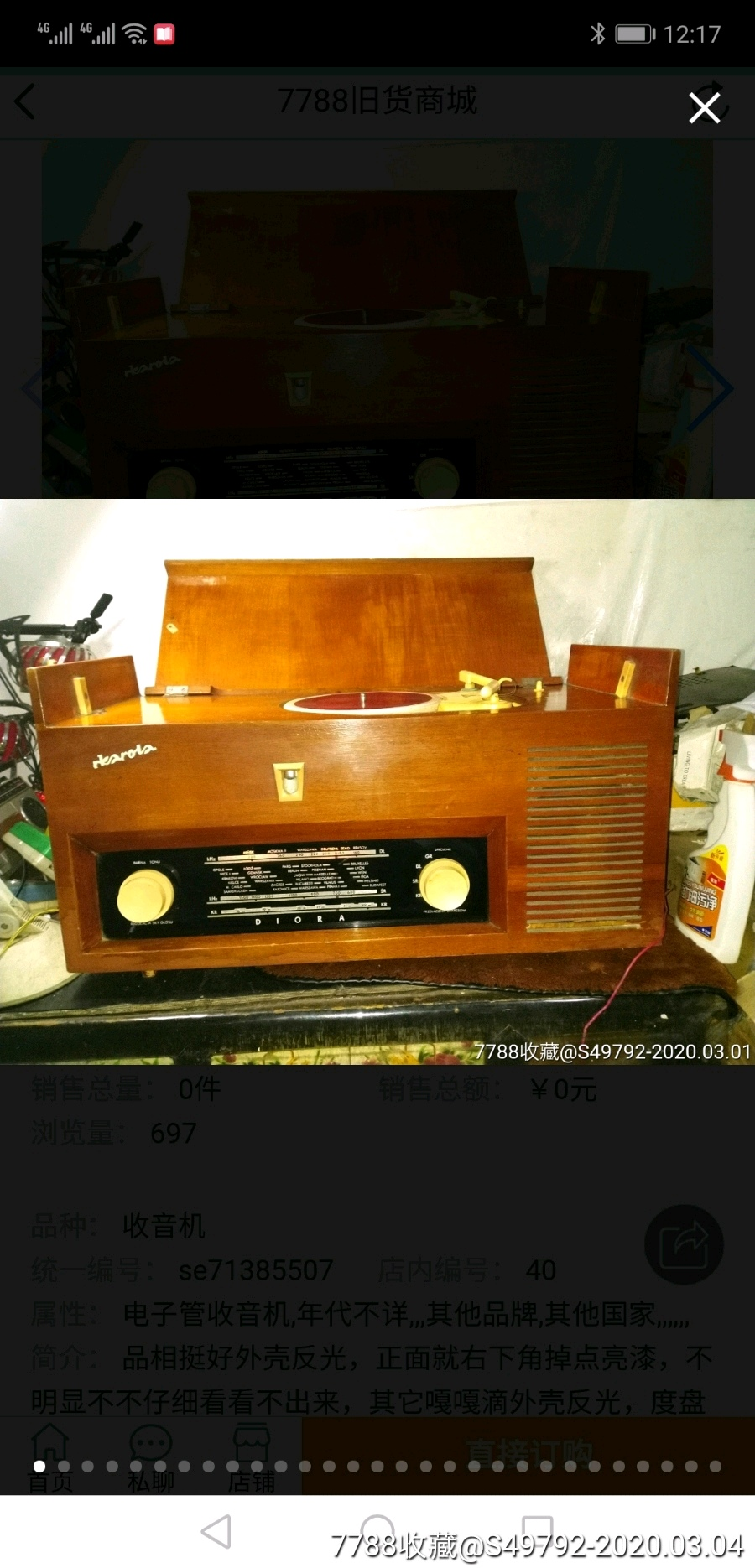 大型高檔外國收音機,大管子。(au22409239)_7788收藏__收藏熱線