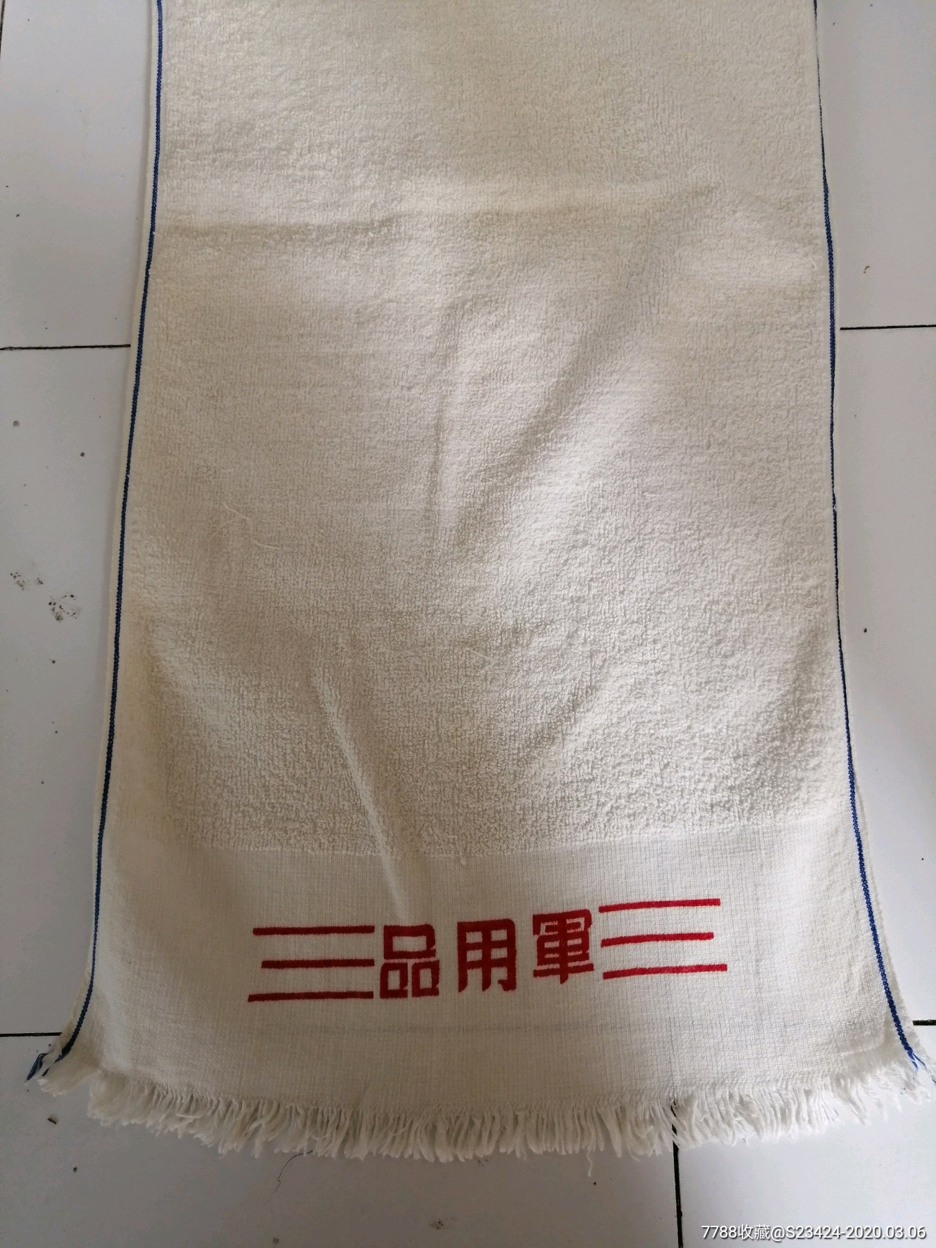 老的軍用毛巾可能是海軍毛巾(au22426814)_7788收藏__收藏熱線