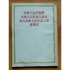 1953年出版《中华人民共和国全国人民代表大会及地方各级人民代表大会选举法》(zc22429909)_7788收藏__收藏热线