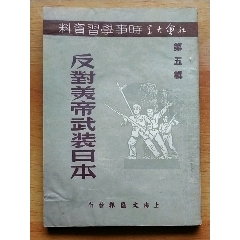 51年初版《反对美帝武装日本》(zc22429925)_7788收藏__收藏热线