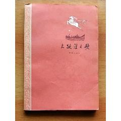 1958年初版《大跃进之歌》(zc22429935)_7788收藏__收藏热线