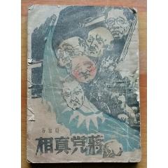 49年出版《蒋党真相》(zc22429946)_7788收藏__收藏热线