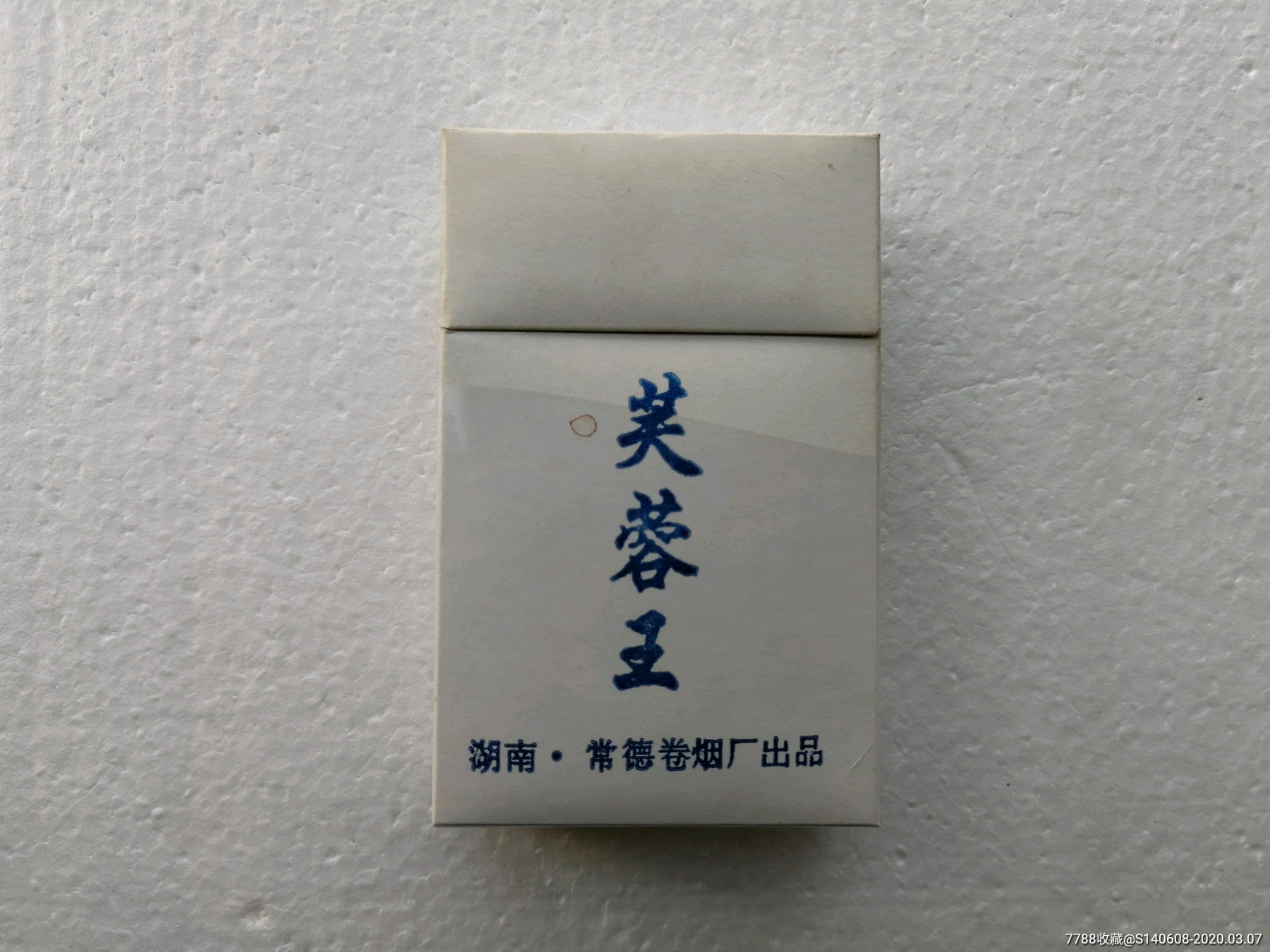 芙蓉王【供應】3D(au22430472)_7788收藏__收藏熱線
