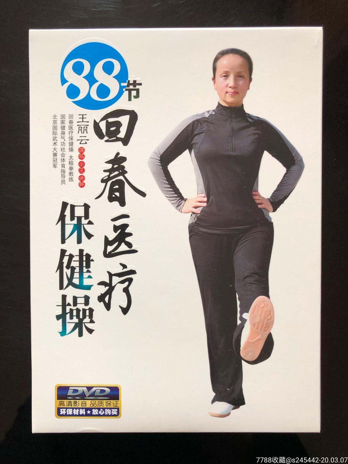 王麗云《88節回春醫療保健操》DVD(au22431473)_7788收藏__收藏熱線