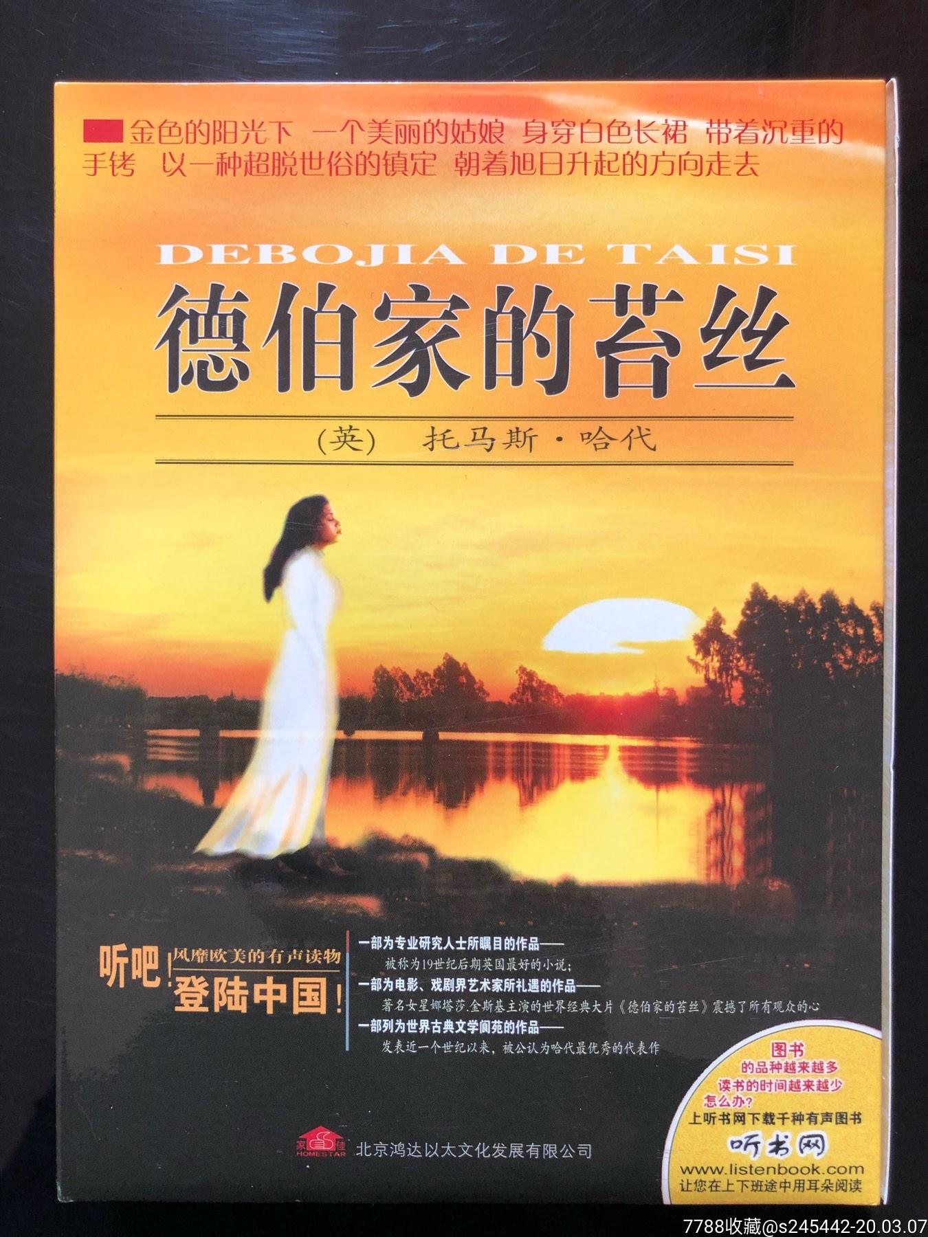 哈代《德伯家的苔絲》中文有聲書MP3光盤(au22431544)_7788收藏__收藏熱線