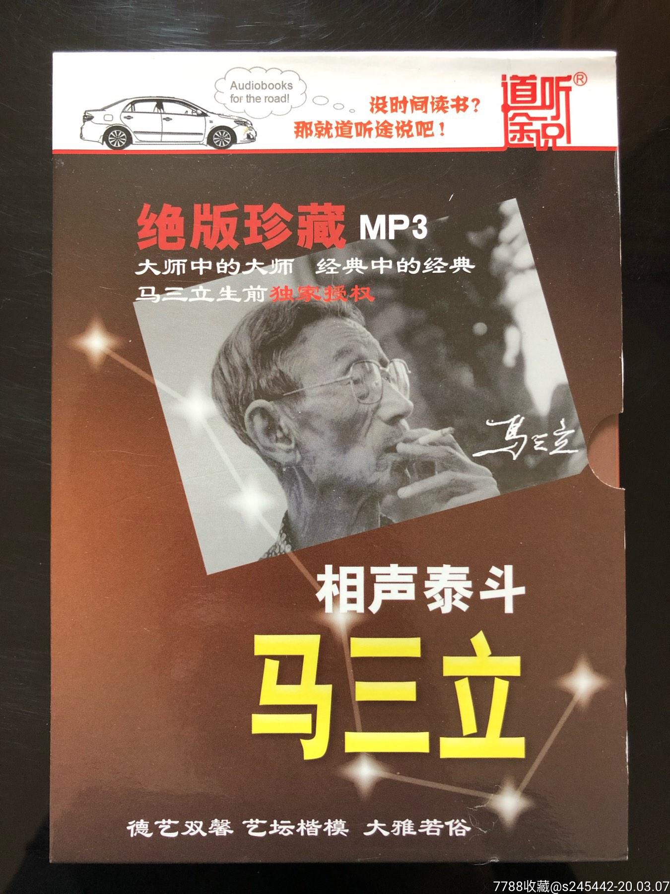 馬三立《絕版珍藏》MP3光盤(au22431564)_7788收藏__收藏熱線