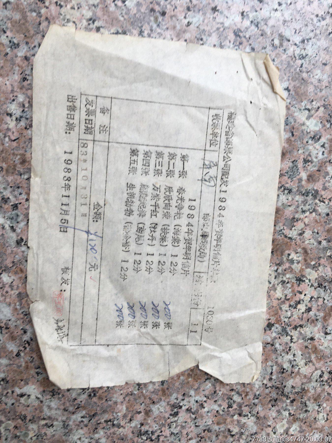 少見配發1984年賀年明信片(au22431719)_7788收藏__收藏熱線
