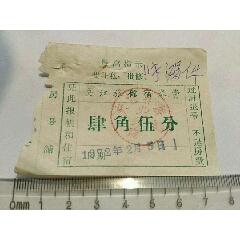 1972年夹江县旅馆宿券费(au22432715)_7788收藏__收藏热线